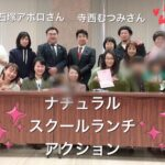 名古屋市 学校給食をオーガニックに!